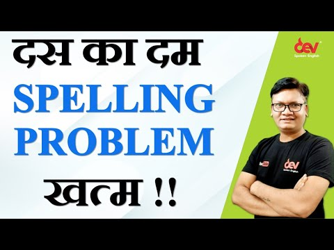 How to improve spelling mistakes   Free Online English speaking ...