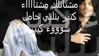 تحميل و مشاهدة اغنية وائل كفوري قاصد بيتـــــــــك MP3