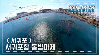 서귀포항 동방파제