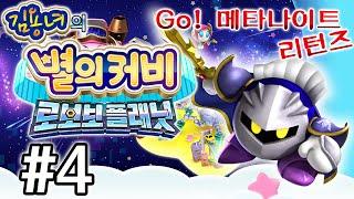 별의커비 로보보 플래닛 Go! 메타나이트 리턴즈 #4 김용녀 켠김에 왕까지 (Kirby Planet Robobot)