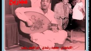 اغاني حصرية محمد رشدي مجاريح الأبنودي وابراهيم رجب حفل اضواء المدينة تحميل MP3
