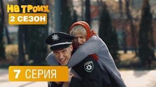 На троих - 7 серия - 2 сезон