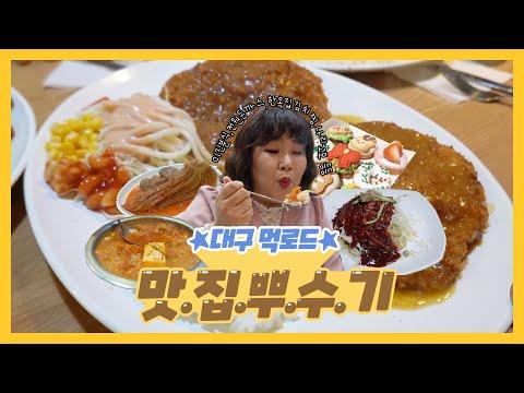 대구먹로드! 맛집은 민경장군만 따라오세요💪 맛.집.뿌.수.기🔥(+데일리 립💄 공개!)