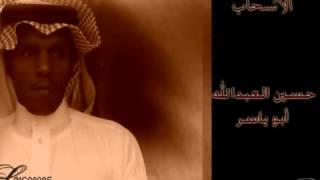 تحميل اغاني ابو ياسر حسين العبدالله الانسحاب YouTube MP3