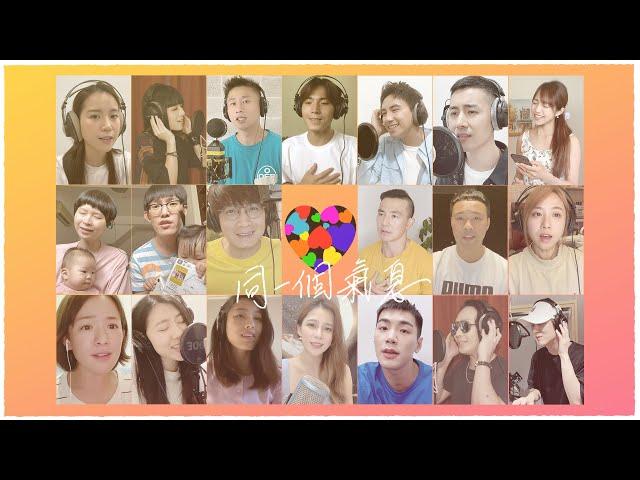 歌手網紅合唱「同一個氣息」 盼歌聲傳遞正能量[影] | 娛樂 | 中央社