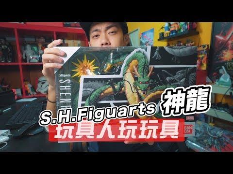 《玩具人玩玩具!》:S.H.Figuarts《七龍珠》神龍 「神龍,請實現我一個願望吧!」