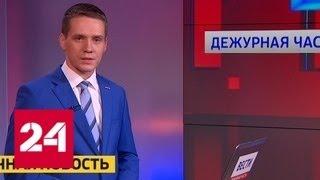 """Из 40 пострадавших на трассе """"Дон"""" десять  - в тяжелом состоянии - Россия 24"""