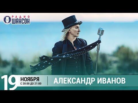 Александр Иванов в гостях у Ксении Стриж («Стриж-Тайм», Радио Шансон)