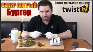 Супер Острый Бургер - ответ Twist TV