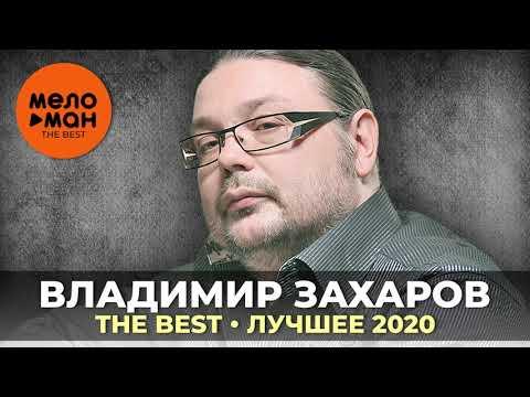 Владимир Захаров - The Best - Лучшее 2020