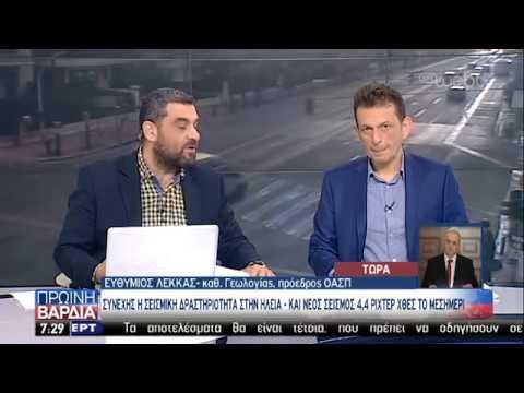 Ανδραβίδα: Καθησυχαστικός ο Ευθ. Λέκκας-Κλιμάκιο μηχανικών στην περιοχή | 22/05/2019 | ΕΡΤ
