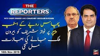 The Reporters | Sabir Shakir | ARYNews | 16 November 2019