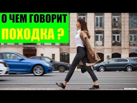 О чём говорит походка человека?