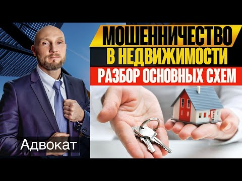 Мошенничество в сделках с недвижимостью (квартиры, дома). Схемы с доверенностью, дарение, наследство
