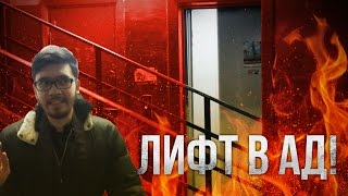 Elevator to another world - Elevator to Hell
