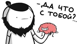 МАРМАЖ: Странности мозга (анимация)