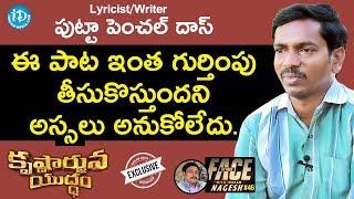 Lyricist / Singer Putta Penchal Dasu Interview