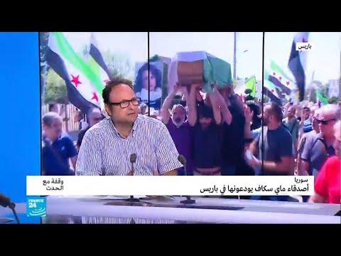 العرب اليوم - سوريو الشتات يودعون الفنانة مي سكاف