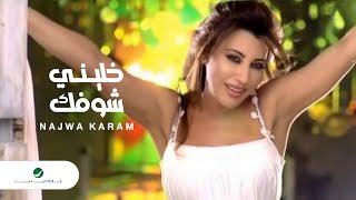 اغاني طرب MP3 Najwa Karam Khallini Shoufak نجوى كرم - خلينى شوفك تحميل MP3