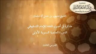 الدورة الأولى - مذكرة في أصول الفقه للإمام الشنقيطي - محاضرة 3