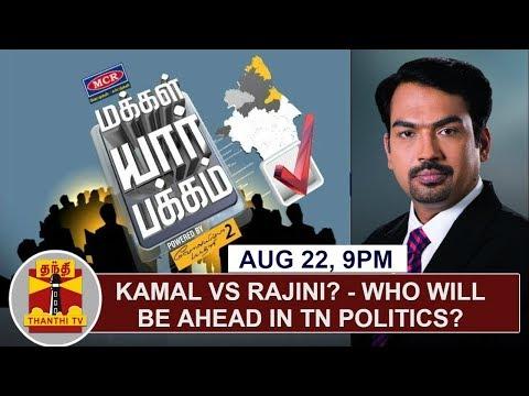 (22/08/2017) Makkal Yaar Pakkam   Kamal vs Rajini : Who will be ahead in TN politics..?