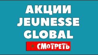 АКЦИИ Jeunesse Global   Как выгодно купить продукцию Jeunesse