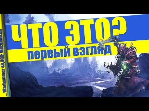 Warhammer 40,000: Mechanicus — gameplay | Первый взгляд | Uncut