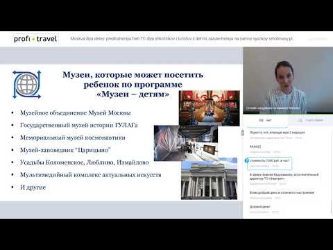 Москва для детей: предложения трех ТО для школьников и туристов с детьми