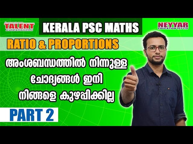 Kerala PSC Maths Ratio and Proportion for University Assistant Exam - Part 2 | Talent Academy