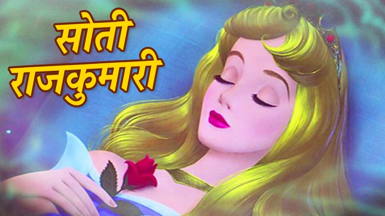 सोती राजकुमारी: Hindi Fairy Tales Stories For Kids