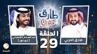 برنامج طارق شو الحلقة 29 - ضيف الحلقة (ابو حور)