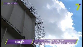 Подробности задержания двоих заключенных в Одессе