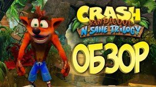 Crash Bandicoot N Sane Trilogy Обзор