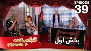 Shabake Khanda - Season 5 - Episode 39