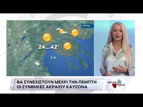 Θα συνεχιστούν μέχρι την Πέμπτη οι συνθήκες του ακραίου καύσωνα | 03/08/21 | ΕΡΤ