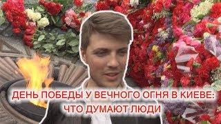 День Победы у вечного огня в Киеве: что думают люди