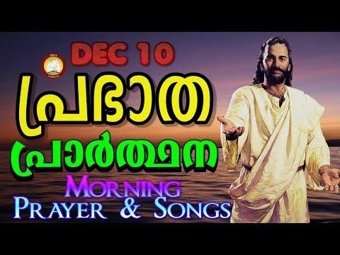 പ്രഭാത പ്രാര്ത്ഥന December 10 # Athiravile Prarthana 10th December 2019 Morning Prayer & Songs
