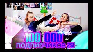 100K подписчиков на нашем канале. Итоги года (Конкурс)