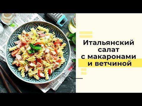 Итальянский салат с макаронами и ветчиной: пошаговый рецепт