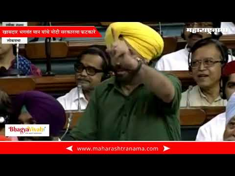 Aap MP Bhagwant Man slam modi government in noconfidence motion
