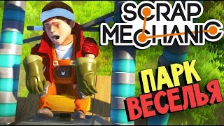 Scrap Mechanic - Парк развлечений (Обзор ваших построек) #9
