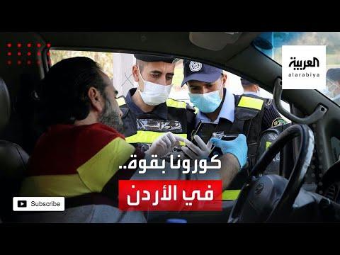 العرب اليوم - شاهد: موجة فيروس