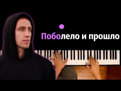 HENSY - Поболело и прошло ● караоке | PIANO_KARAOKE ● ᴴᴰ + НОТЫ & MIDI