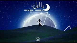 اغاني طرب MP3 أحمد كامل - ياليل    Ahmed kamel - ya leeel تحميل MP3