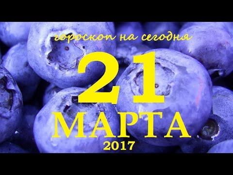Гороскоп на март скорпион женщина 2017 год