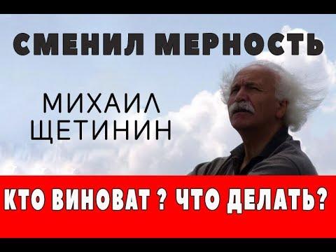 Сменил мерность Михаил Петрович Щетинин. 5 ошибок мастера.