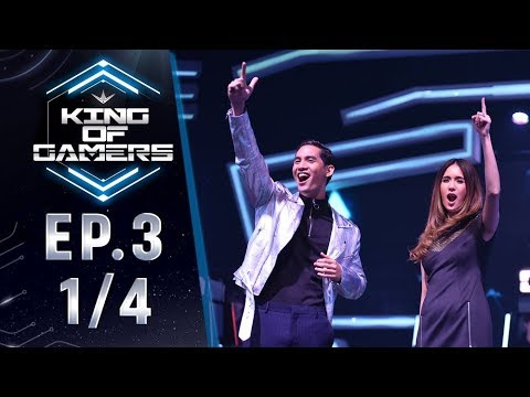 King of Gamers(RoV) EP.3 (1/4)