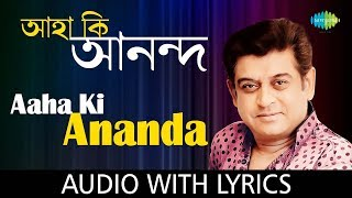 Aaha Ki Ananda with lyrics | Calcutta Youth Choir | Panchish