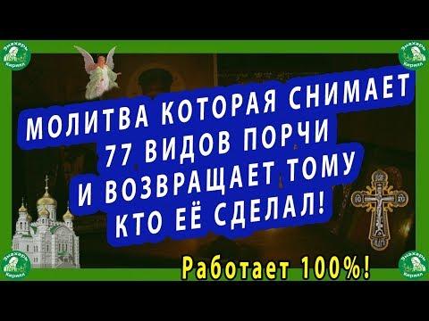МОЛИТВА КОТОРАЯ СНИМАЕТ 77 ВИДОВ ПОРЧИ И ВОЗВРАЩАЕТ ТОМУ КТО ЕЁ СДЕЛАЛ!✝☦