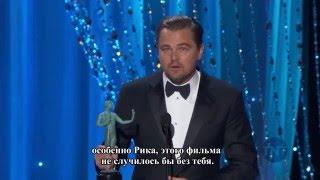 Речь Леонардо ДиКаприо на SAG Awards 2016 рус субтитры / Leonardo DiCaprio
